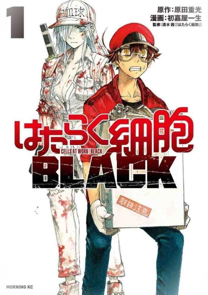 Cells At Work BLACK Manga Volume 1 Cover ArtITfny 7