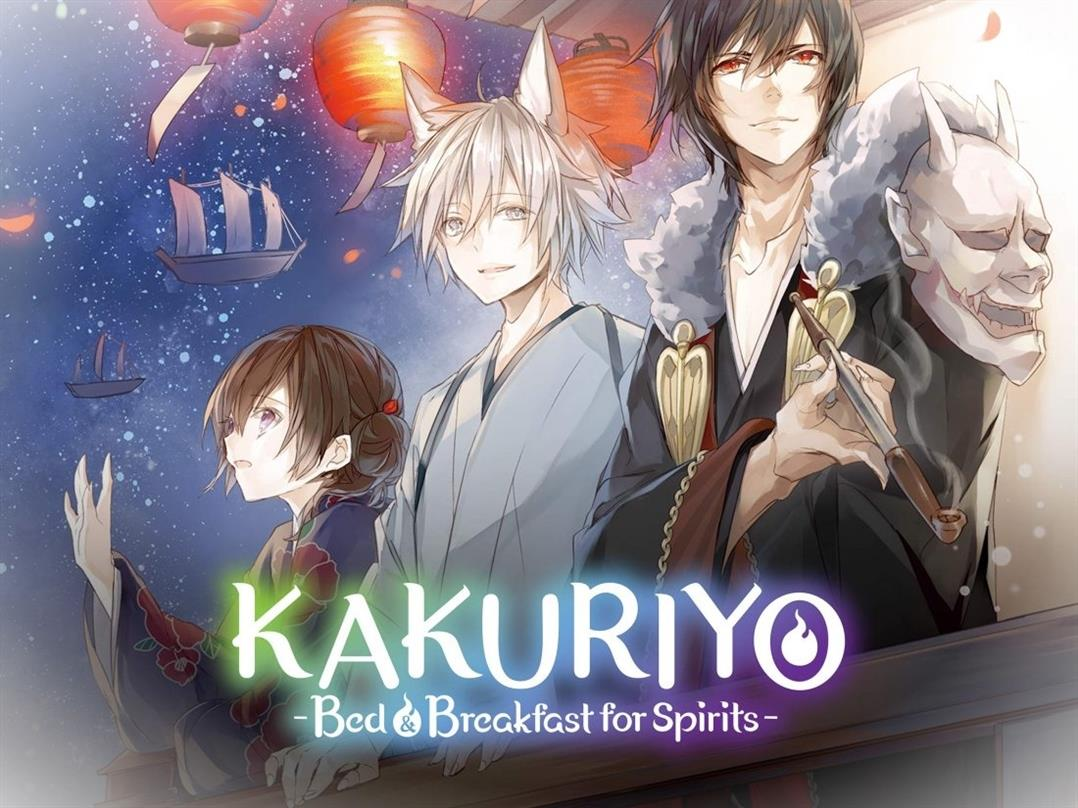 Kakuriyo Bed And Breakfast For Spirits Saison 2 Lanime9ZSCsiGU 6