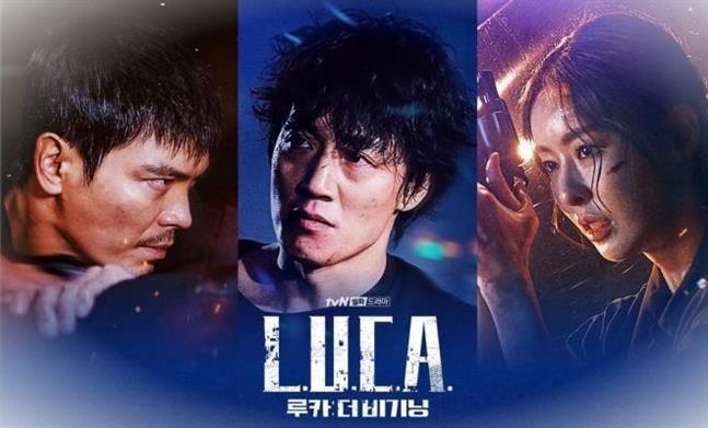LUCA The Beginning Episode 9 Date de sortie bv 3